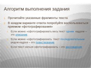Алгоритм выполнения задания Прочитайте указанные фрагменты текста В каждом ва