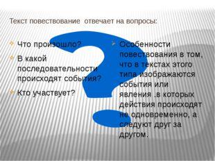 Текст повествование отвечает на вопросы: Что произошло? В какой последователь