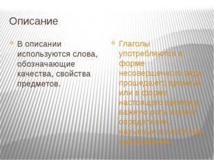 Описание В описании используются слова, обозначающие качества, свойства предм