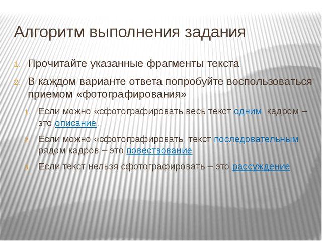 Алгоритм выполнения задания Прочитайте указанные фрагменты текста В каждом ва...