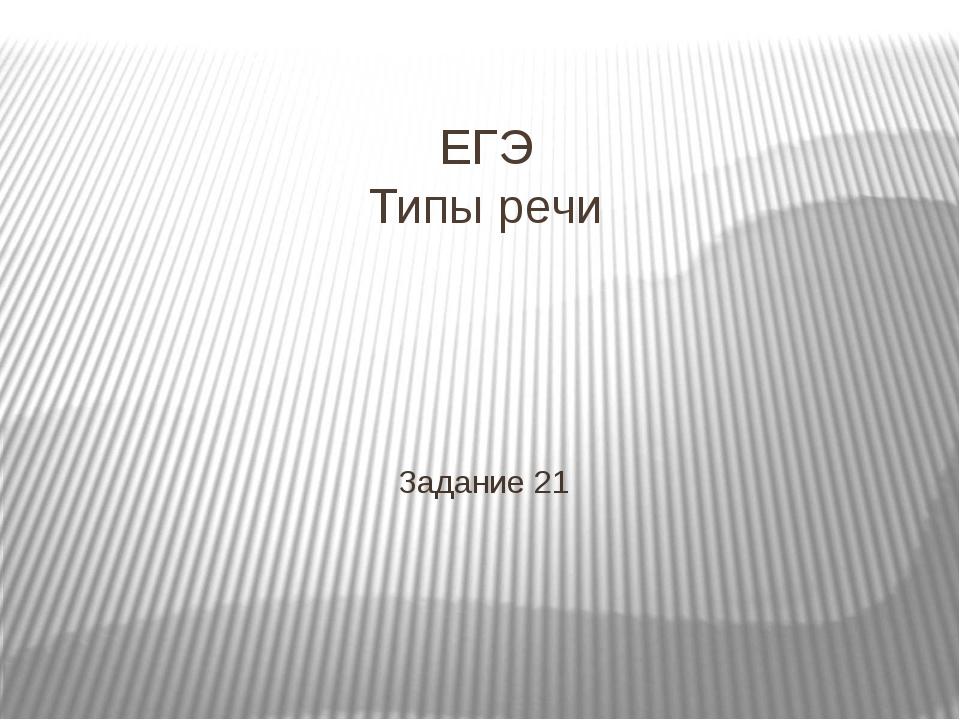 ЕГЭ Типы речи Задание 21