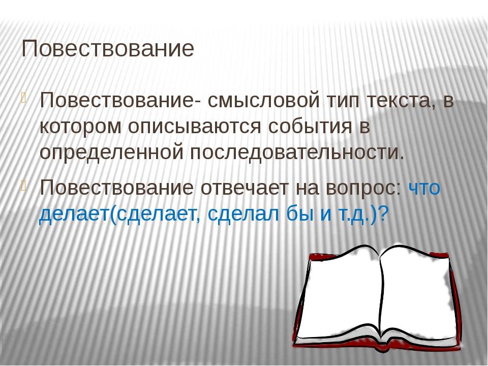 Повествование Повествование- смысловой тип текста, в котором описываются собы...
