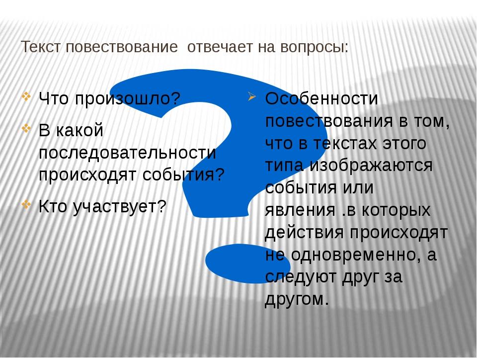 Текст повествование отвечает на вопросы: Что произошло? В какой последователь...