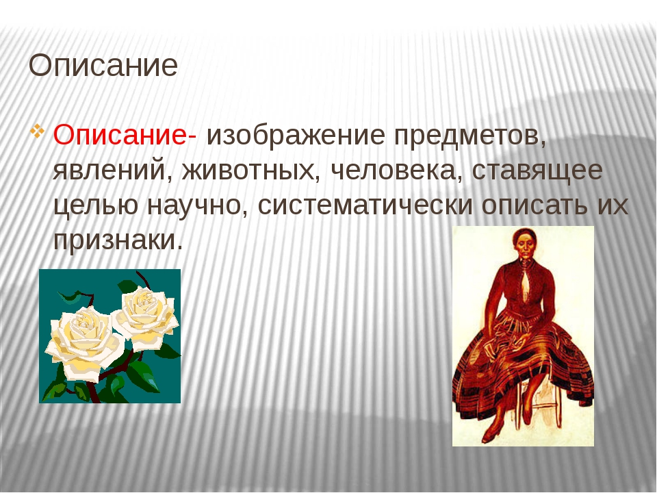 Описание Описание- изображение предметов, явлений, животных, человека, ставящ...
