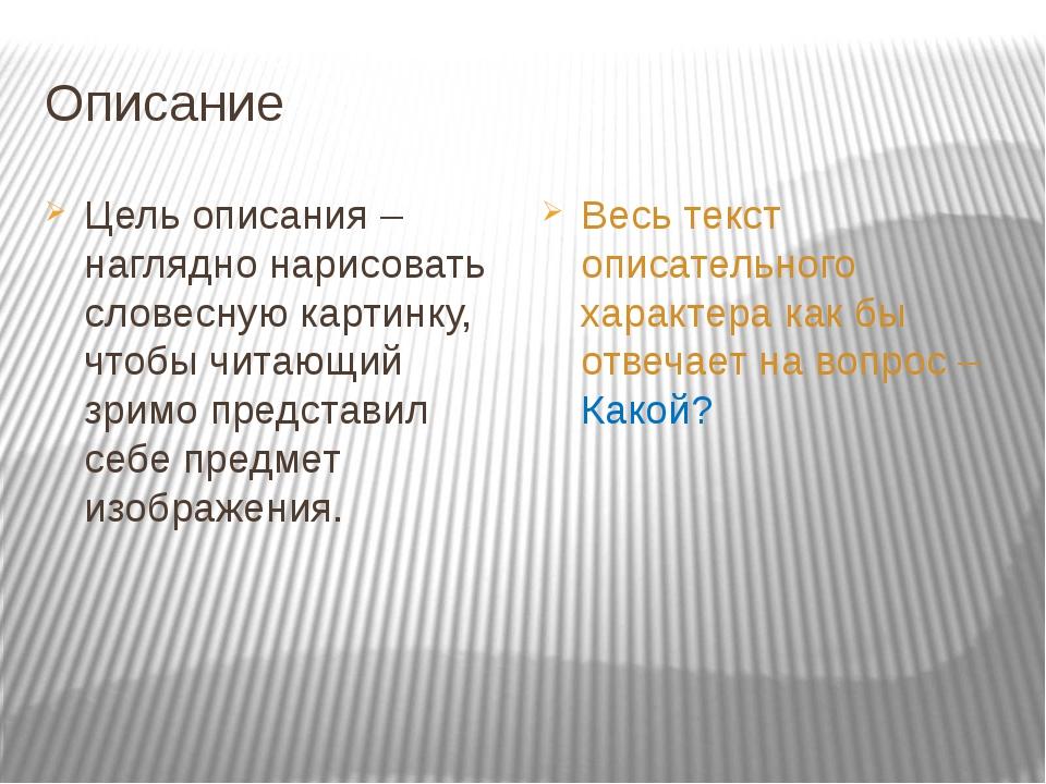Описание Цель описания – наглядно нарисовать словесную картинку, чтобы читающ...