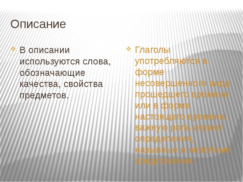 Описание В описании используются слова, обозначающие качества, свойства предм...