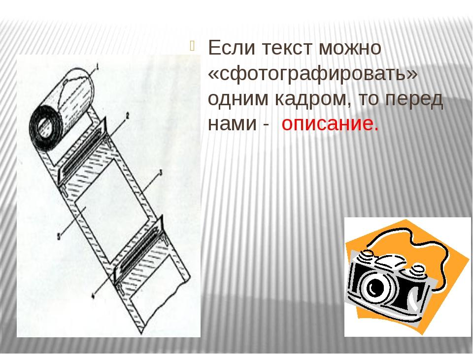 Если текст можно «сфотографировать» одним кадром, то перед нами - описание.
