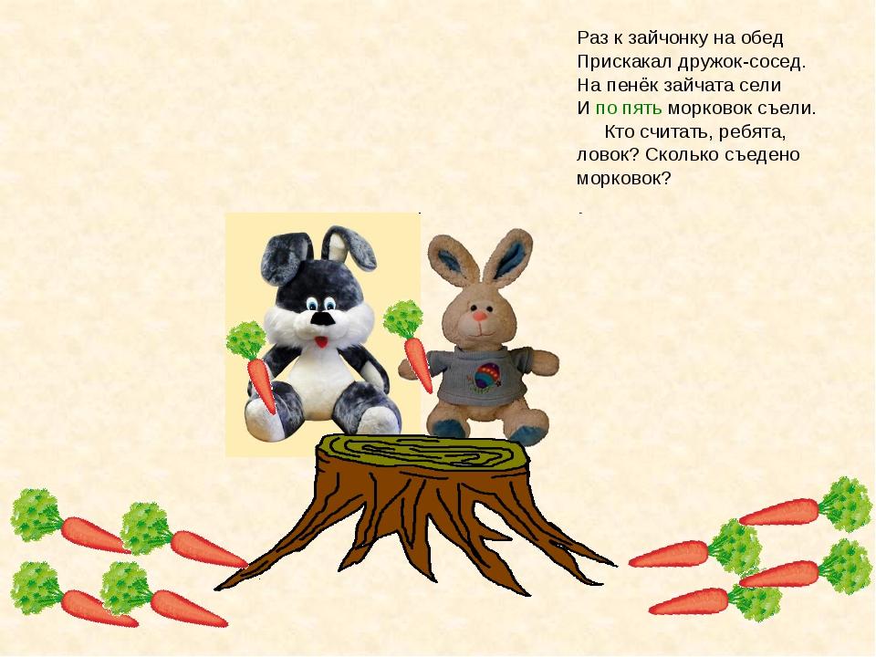 Раз к зайчонку на обед Прискакал дружок-сосед. На пенёк зайчата сели И по пя...
