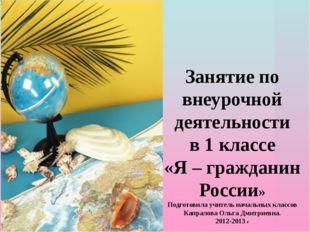 Занятие по внеурочной деятельности в 1 классе «Я – гражданин России» Подгото