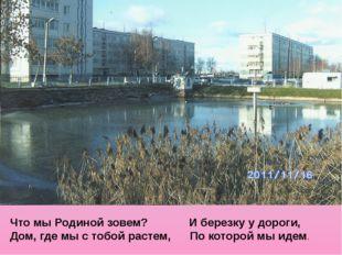 Занятие по внеурочной деятельности «Я – гражданин России» Что мы Родиной зове
