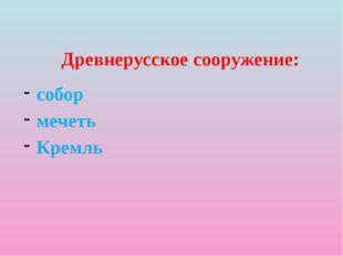 собор мечеть Кремль Древнерусское сооружение: