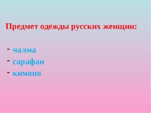 чалма сарафан кимоно Предмет одежды русских женщин:
