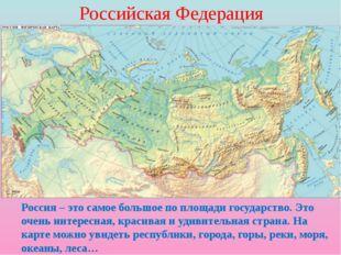 Россия – это самое большое по площади государство. Это очень интересная, крас