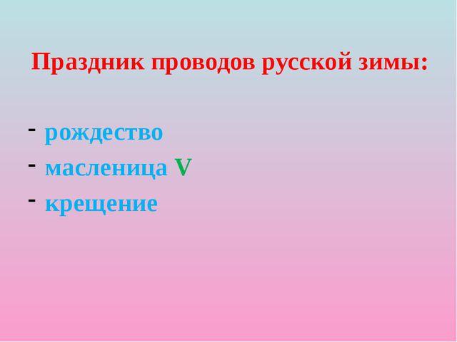 Праздник проводов русской зимы: рождество масленица V крещение