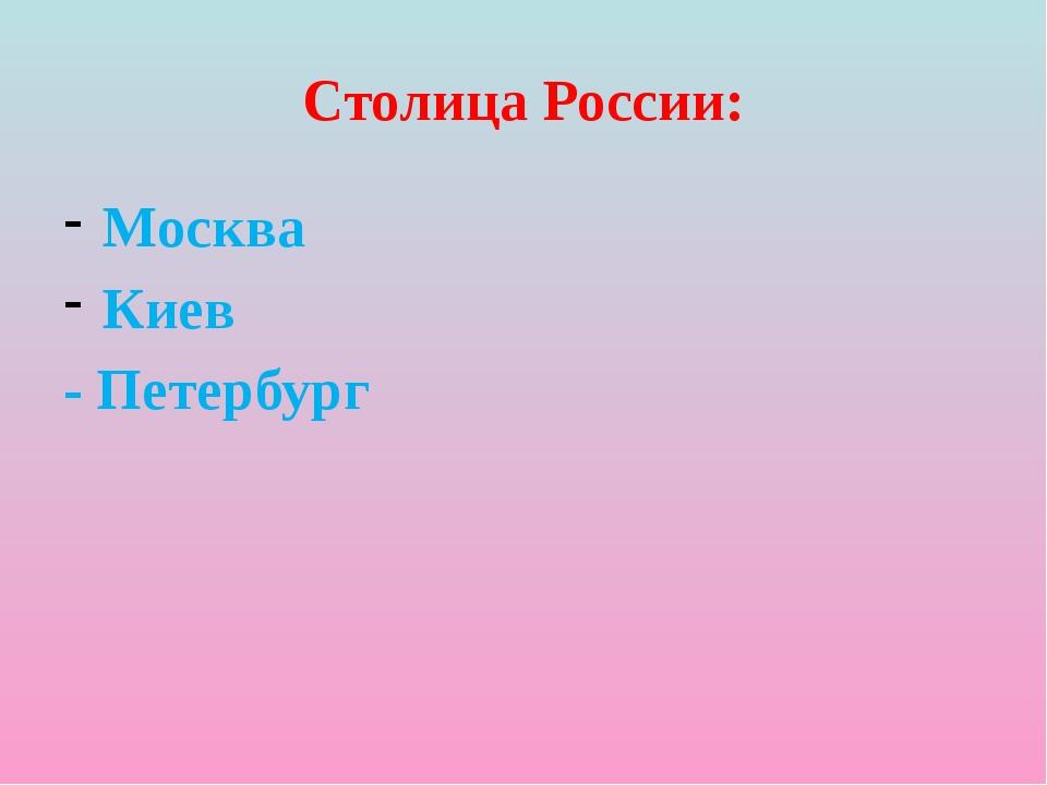 Столица России: Москва Киев - Петербург