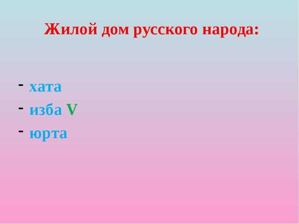 Жилой дом русского народа: хата изба V юрта