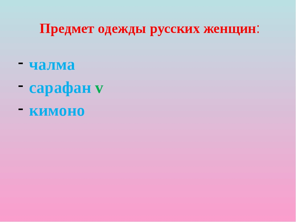 Предмет одежды русских женщин: чалма сарафан v кимоно