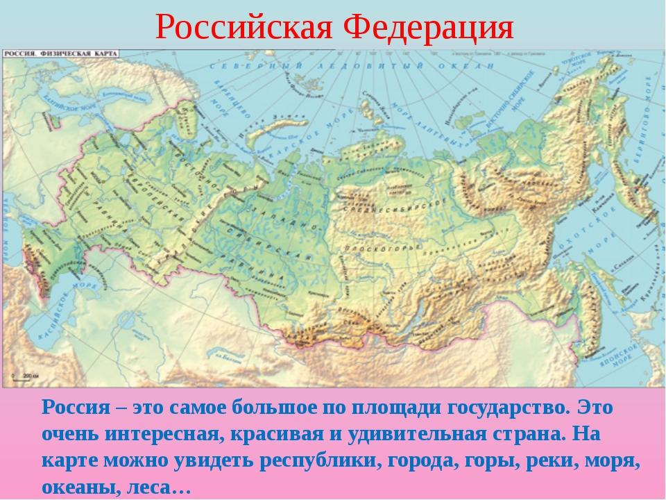 Россия – это самое большое по площади государство. Это очень интересная, крас...