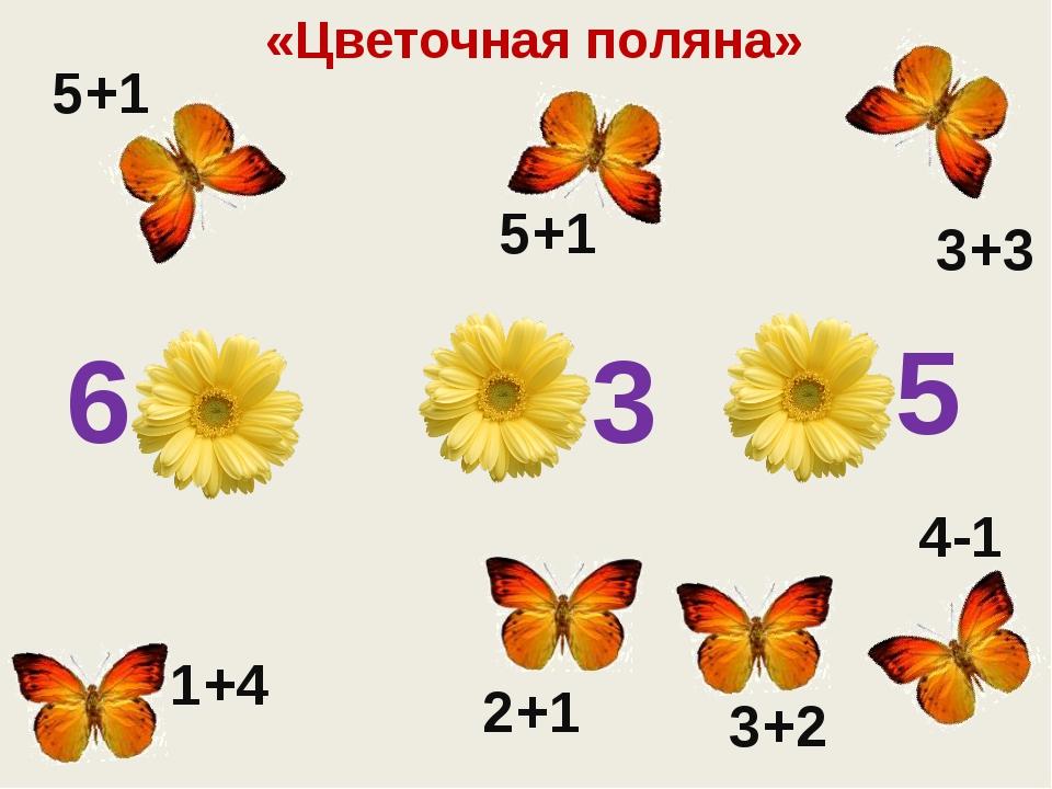 5+1 5+1 3+3 1+4 2+1 3+2 4-1 3 6 5 «Цветочная поляна»