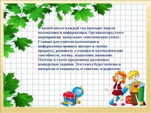 В нашей школе каждый год проходит неделя математики и информатики. Организато