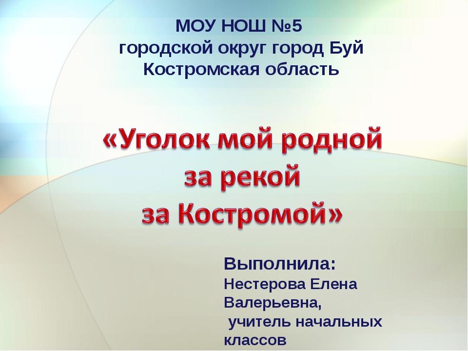 МОУ НОШ №5 городской округ город Буй Костромская область Выполнила: Нестерова...