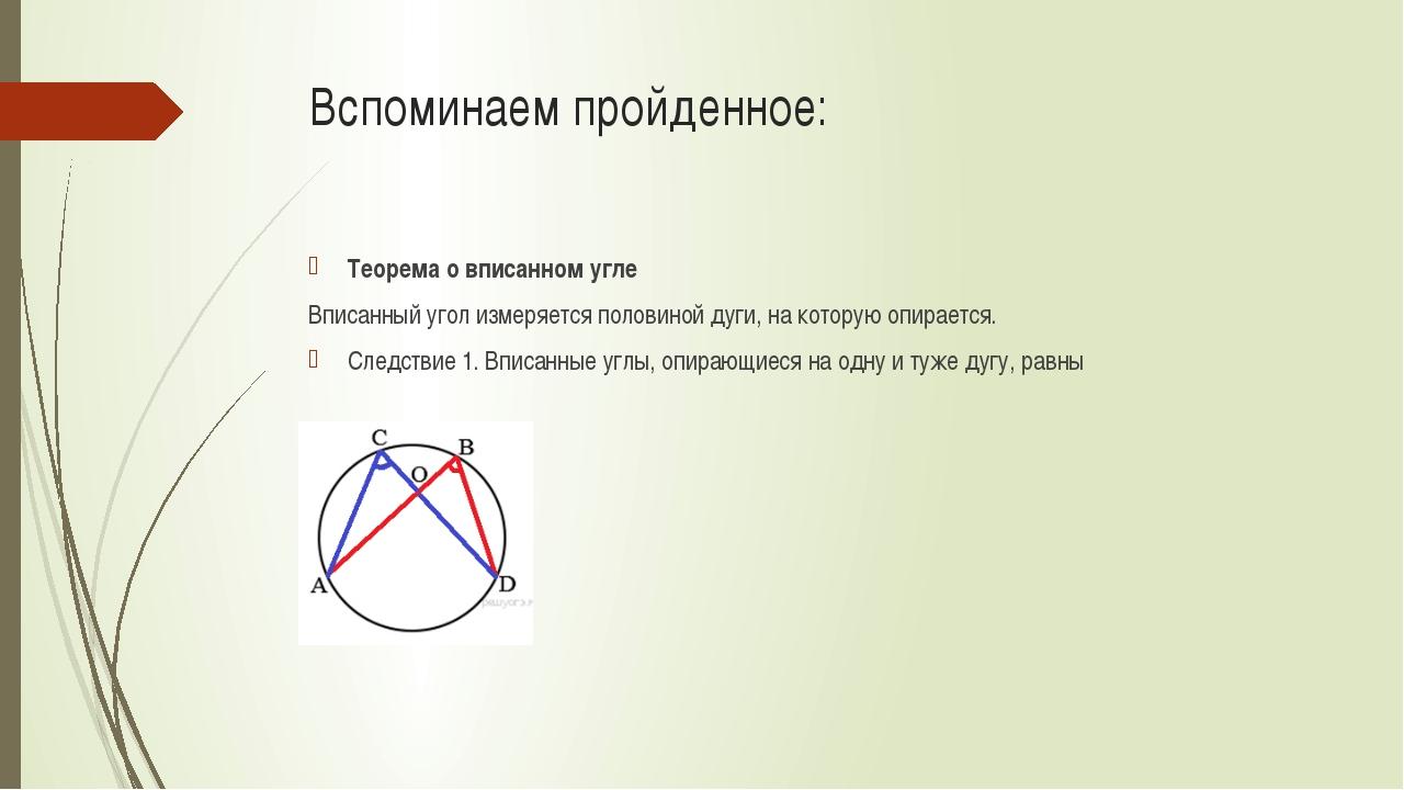 Вспоминаем пройденное: Теорема о вписанном угле Вписанный угол измеряется пол...