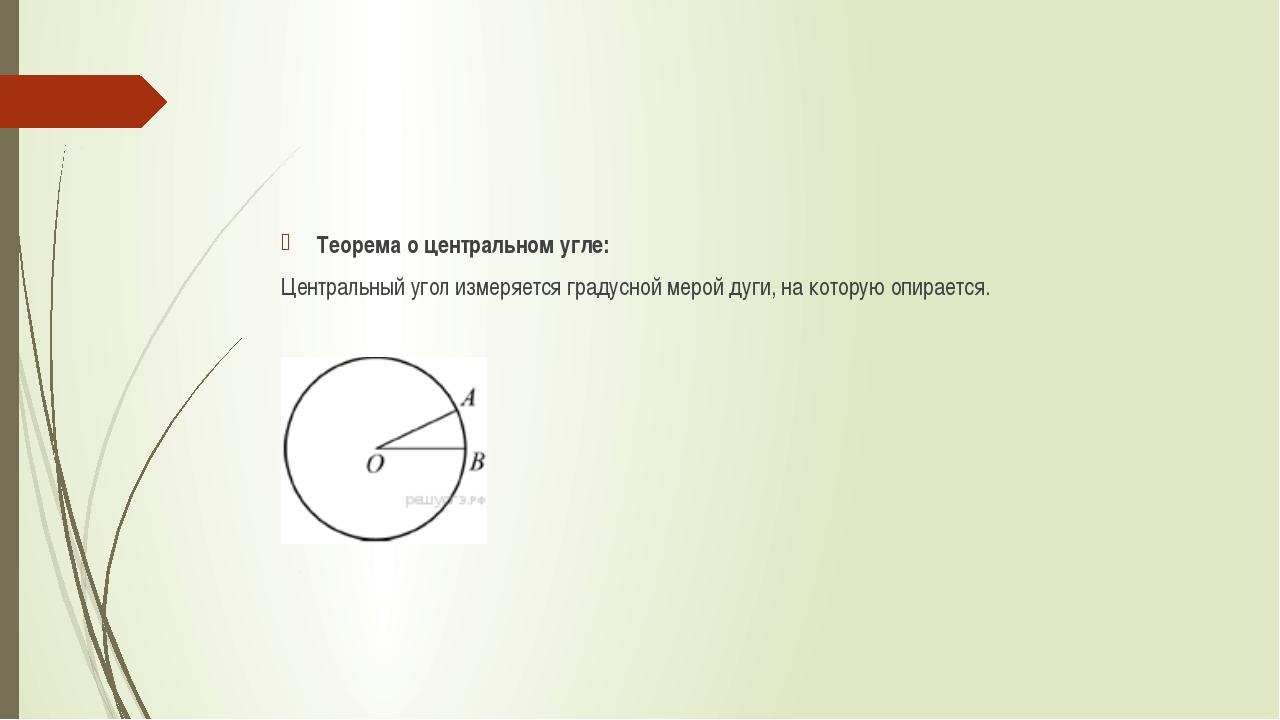 Теорема о центральном угле: Центральный угол измеряется градусной мерой дуги,...