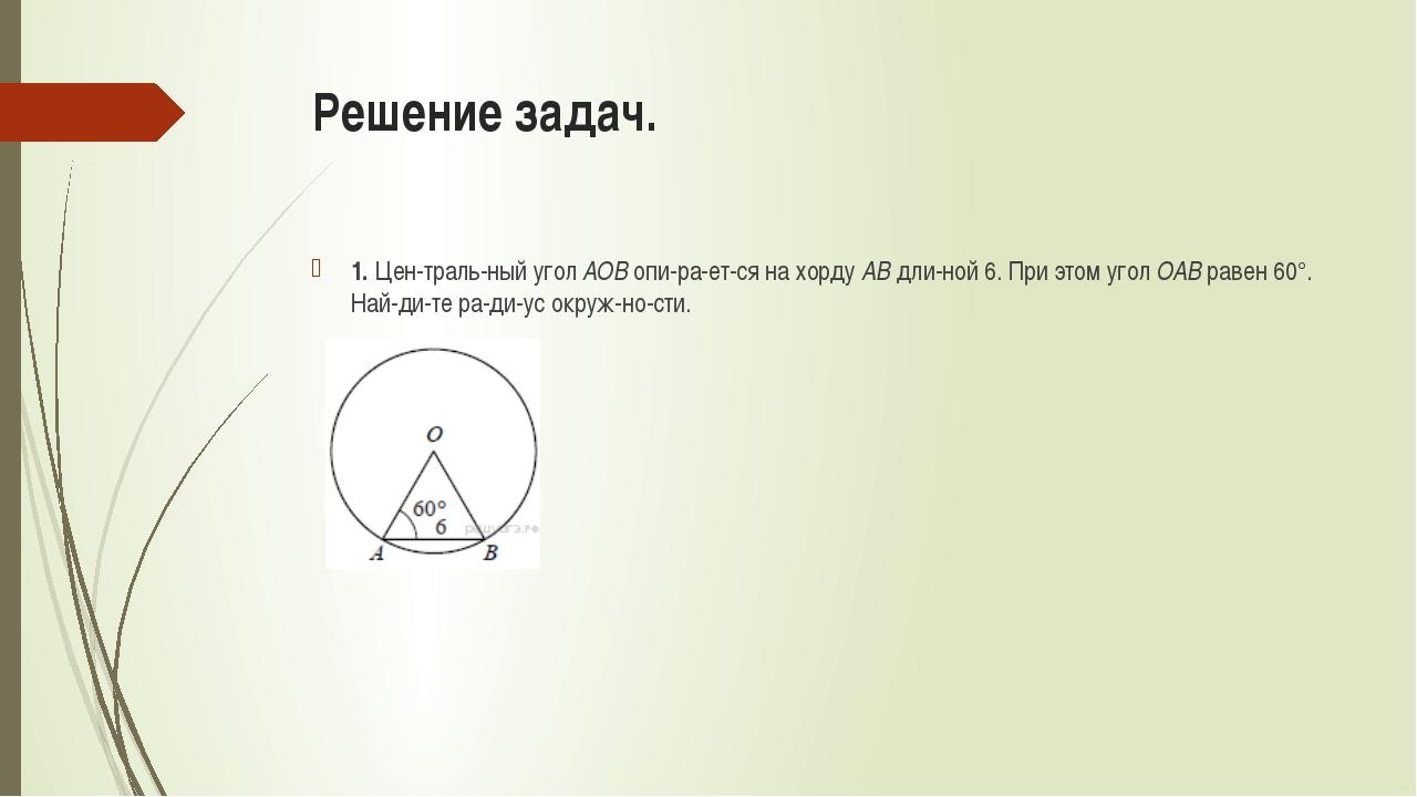 Решение задач. 1. Центральный уголAOBопирается на хордуABдлиной 6....