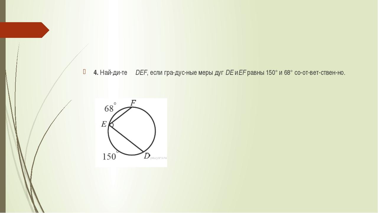4. Найдите ∠DEF, если градусные меры дугDEиEFравны 150° и 68° соотве...