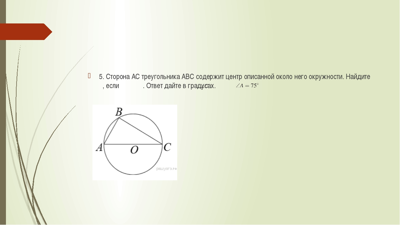 5. Сторона AC треугольника ABC содержит центр описанной около него окружности...