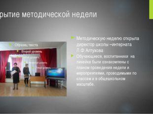 Открытие методической недели Методическую неделю открыла директор школы –инте