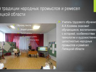 Чтим традиции народных промыслов и ремесел Липецкой области Учитель трудового