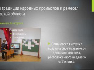 Чтим традиции народных промыслов и ремесел Липецкой области Романовская игруш