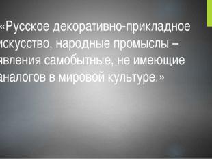 «Русское декоративно-прикладное искусство, народные промыслы – явления самобы