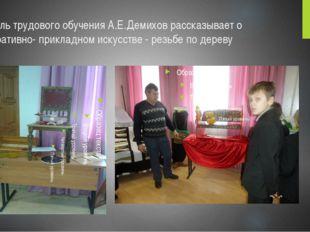 Учитель трудового обучения А.Е.Демихов рассказывает о декоративно- прикладном