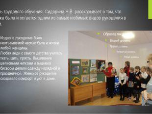 Учитель трудового обучения Сидорина Н.В. рассказывает о том, что вышивка была