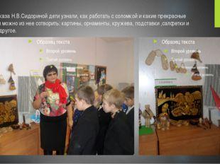 Из рассказа Н.В.Сидориной дети узнали, как работать с соломкой и какие прекра