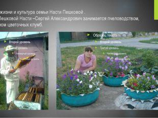 Стиль жизни и культура семьи Насти Пешковой . Папа Пешковой Насти –Сергей Але