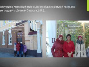 Урок- экскурсия в Усманскийрайонныйкраеведческиймузей проведен учителем тр