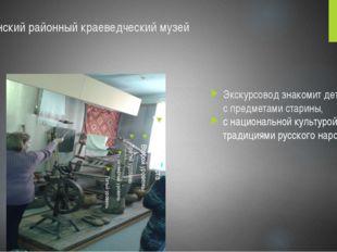 Усманскийрайонныйкраеведческиймузей Экскурсовод знакомит детей с предметам