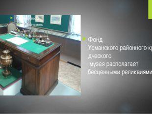 Фонд Усманскогорайонногокраеведческого музея располагает бесценными релик