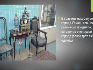 В краеведческом музее города Усмань хранятся различные предметы, связанные с