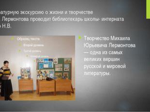 Литературную экскурсию о жизни и творчестве М. Ю. Лермонтова проводит библиот