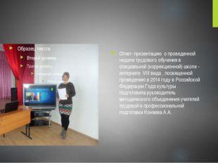 Отчет- презентацию о проведенной неделе трудового обучения в специальной (ко