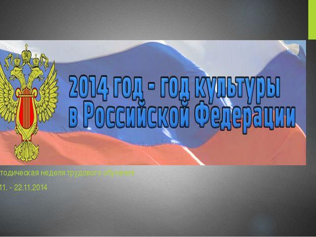 мЕтодическая неделя трудового обучения 17.11. - 22.11.2014