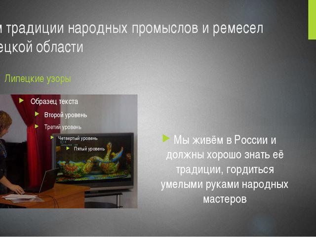 Чтим традиции народных промыслов и ремесел Липецкой области Липецкие узоры М...