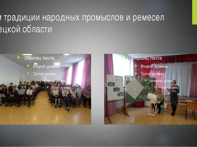 Чтим традиции народных промыслов и ремесел Липецкой области