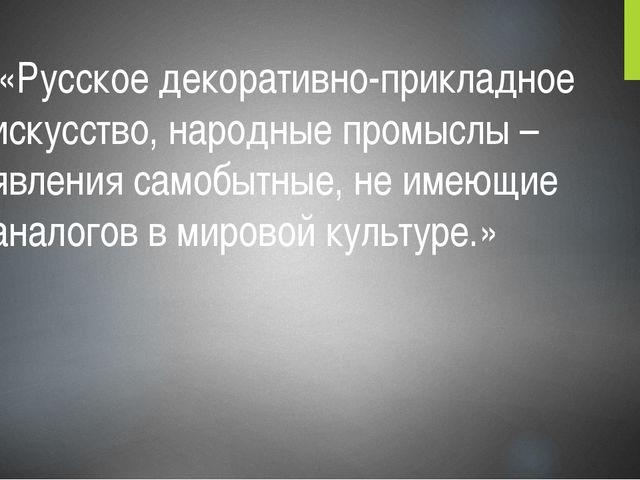 «Русское декоративно-прикладное искусство, народные промыслы – явления самобы...
