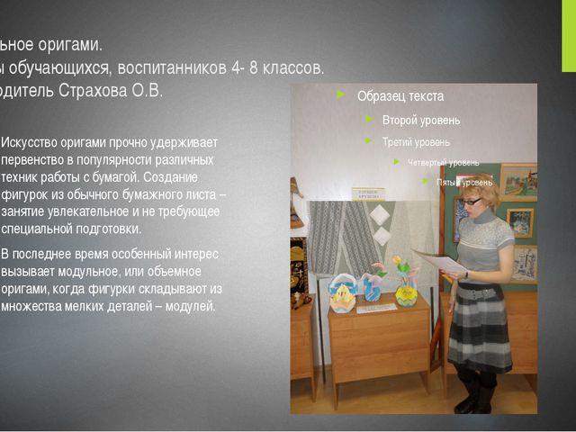 Модульное оригами. Работы обучающихся, воспитанников 4- 8 классов. Руководите...