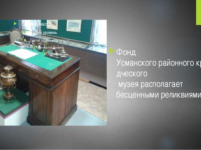 Фонд Усманскогорайонногокраеведческого музея располагает бесценными релик...